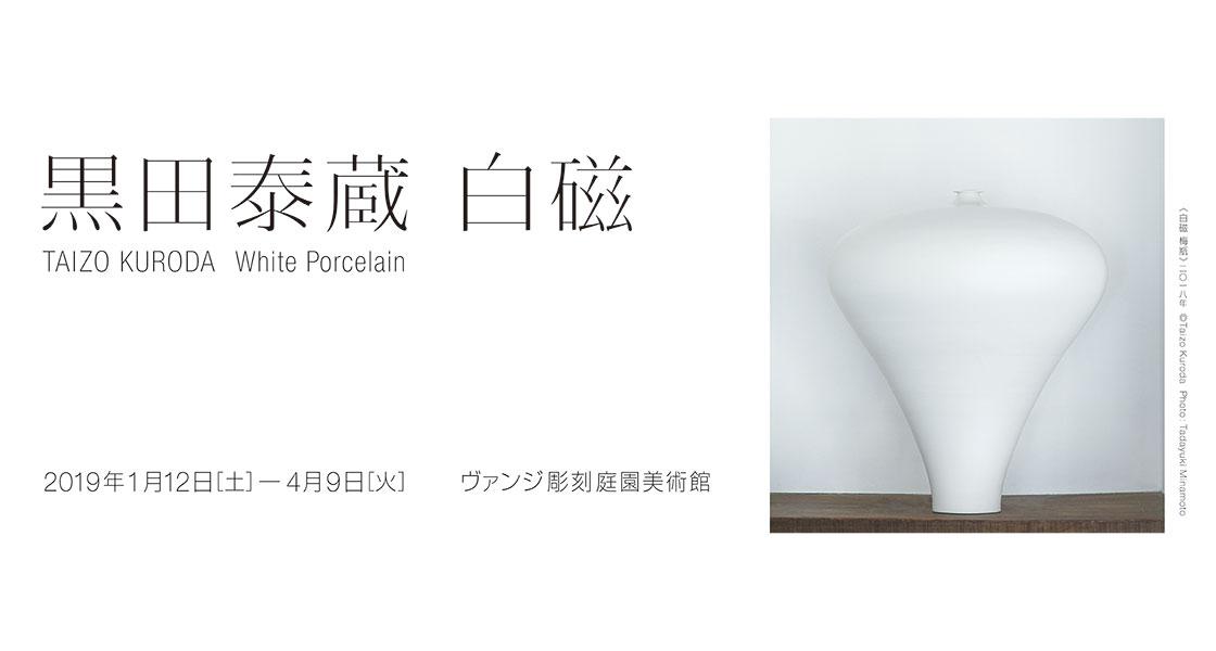 Taizo Kuroda: White Porcelain